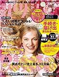 関西ゼクシィ 2012年 02月号 [雑誌]