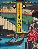 図説 浮世絵に見る江戸の一日 (ふくろうの本/日本の文化) (ふくろうの本)