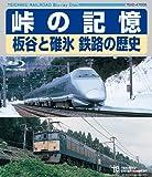 峠の記憶 板谷と碓氷 鉄路の歴史(Blu-ray Disc)