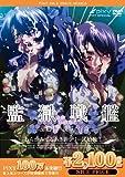 監獄戦艦 VOLUME 01 洗脳の序曲 《PIXY100万本突破記念! NICE PRICE! 》 PIXY/ZIZ(ピクシー/ジズ) [DVD]