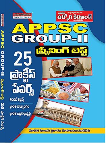APPSC GROUP-II SCREENING TEST 25 MODEL PAPERS (TELUGU)