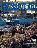 週刊 日本の魚釣り 2013年 5/15号 [分冊百科]