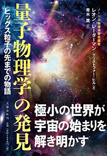 『量子物理学の発見 ヒッグス粒子の先までの物語』量子物理学に今、革命が起ころうとしている