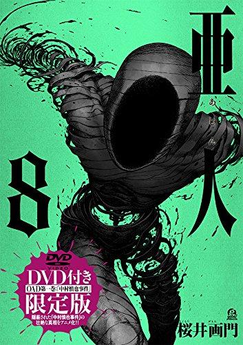 DVD付き 亜人(8)限定版 (講談社キャラクターズA)