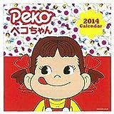 2014年 ペコちゃん ウォールカレンダー(L)