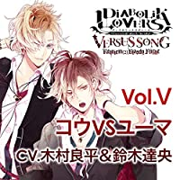 DIABOLIK LOVERS VERSUS SONG Requiem(2)Bloody Night Vol.Ⅴ コウVSユーマ  CV.木村良平 / CV.鈴木達央出演声優情報