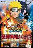 NARUTO‐ナルト‐疾風伝 ナルティメットストームGENERATION 英雄集結!パーフェクトガイドブック (Vジャンプブックス)