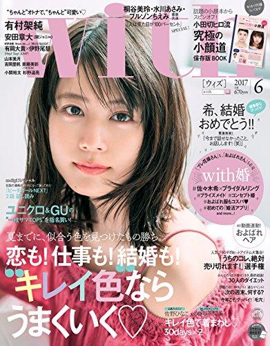 with 2017年6月号 大きい表紙画像
