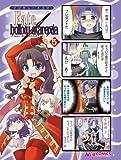 マジキュー4コマ Fate/hollow ataraxia(5) (マジキューコミックス)