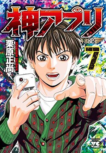 神アプリ 7 (ヤングチャンピオンコミックス)
