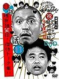 ダウンタウンのガキの使いやあらへんで!!ダウンタウン結成25年記念DVD 永久保存版(11)(話)唯我独笑伝!傑作トーク集!!