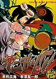 オニギリ!!! 1 (ヤングキングコミックス)