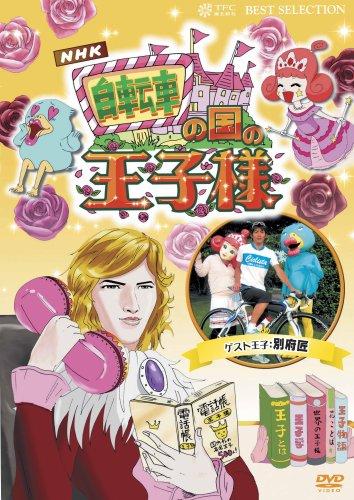 自転車の国の王子様~超初心者のための趣味ガイド~ [DVD]