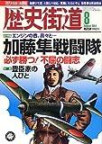 歴史街道 2011年 08月号 [雑誌]