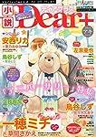 小説 Dear+ (ディアプラス) Vol.55 2014年 11月号