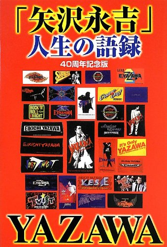 「矢沢永吉」人生の語録―40周年記念版