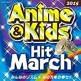 2015 アニメ&キッズ・ヒット・マーチ ~みんなのリズム/100万年の幸せ!!