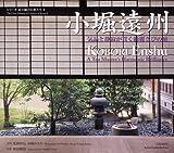 小堀遠州—気品と静寂が貫く綺麗さびの庭 (KTP BOOKS—シリーズ京の庭の巨匠たち)