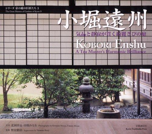 小堀遠州―気品と静寂が貫く綺麗さびの庭 (シリーズ京の庭の巨匠たち)