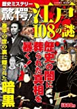 驚愕!江戸108の謎―歴史の闇に葬られた真相を暴く! (COSMIC MOOK)