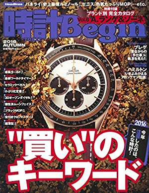 時計 Begin (ビギン) 2016年10月号 [雑誌]
