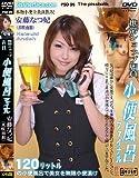 携帯ショップ店員 小便風呂 安藤なつ妃(真咲南朋) PSD-05 [DVD]