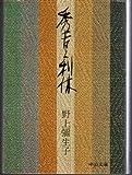 秀吉と利休 (中公文庫 A 18)
