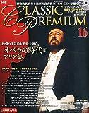 隔週刊 CLASSIC PREMIUM (クラシックプレミアム) 2014年 8/19号 [分冊百科]