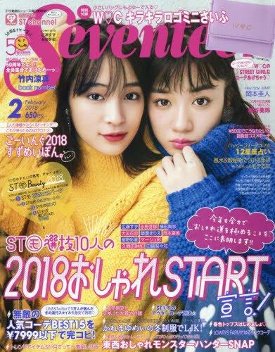 Seventeen 2018年2月号 大きい表紙画像