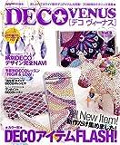 DECO VENUS Vol.2 (実用百科)