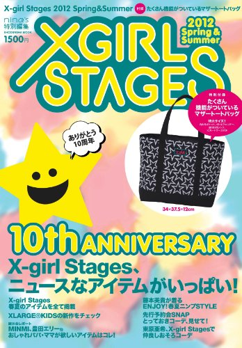X-girl Stages 2012 Spring&Summer (祥伝社ムック)