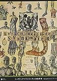 シュヴァンクマイエルのキメラ的世界 幻想と悪夢のアッサンブラージュ[DVD]