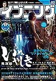 イブニング 2016年3号 [2016年1月12日発売] [雑誌]