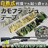 【 何度 も 使える 】 伸縮 カモフラージュ テープ ( 03 草原 迷彩 ) 伸縮 迷彩 偽装 布 製 サバゲー バード ウォッチング 野 鳥 カスタム SD-CAMOTAPE-ME03