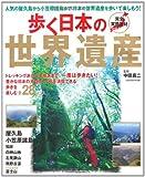 歩く日本の世界遺産 (学研ムック)