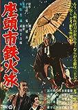 座頭市鉄火旅[DVD]