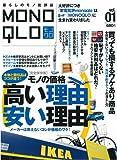 MONOQLO vol.1 (100%ムックシリーズ)