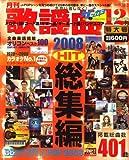 歌謡曲 2008年 12月号 [雑誌]