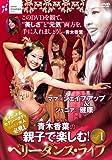青木香葉の ベリーダンス・ライフ〔Vol.1〕 ~美しさ&健康の一挙両得~[DVD]