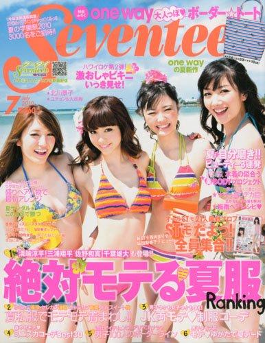 SEVENTEEN (セブンティーン) 2010年 07月号 [雑誌]