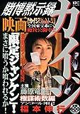 賭博黙示録カイジ 権謀術数編 アンコール刊行! (プラチナコミックス)