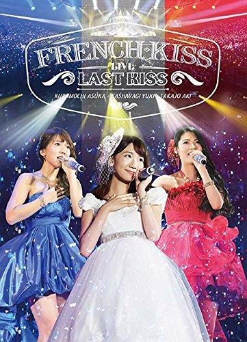 【早期購入特典あり】French Kiss Live ~LAST KISS~(Blu-ray Disc)(B2サイズポスター付)