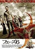 フェーズ6 [DVD]