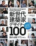 新世代建築家・デザイナー100 (エクスナレッジムック X-Knowledge HOME特別編集 No.12)