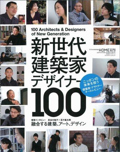 XKHOME特別編集12 新世代建築家テ゛サ゛イナー