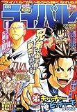 月刊 少年ライバル 2008年 12月号 [雑誌]