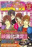 COMIC B's-LOG (コミックビーズログ) 2008年 12月号 [雑誌]