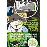 Amazon.co.jp: Evernote仕事術 eBook: 佐々木 正悟: Kindleストア