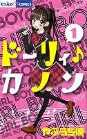 ドーリィ♪カノン 1 (ちゃおコミックス)