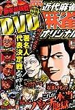 近代麻雀オリジナル 2013年 01月号 [雑誌]